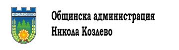 Република България ● Община Никола Козлево
